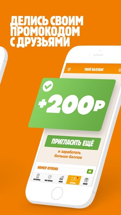 БУРГЕР КИНГ — Доставка, купоны screenshot-7