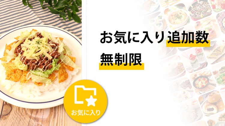 DELISH KITCHEN - レシピ動画で料理を簡単に screenshot-4