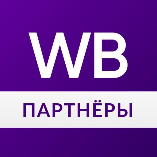 WB Партнёры