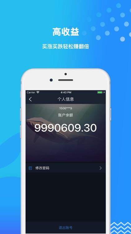 期货宝-股市配资 screenshot-4