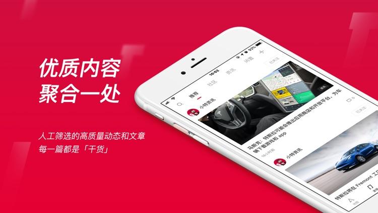 小特 - 超好用特斯拉车主App screenshot-5