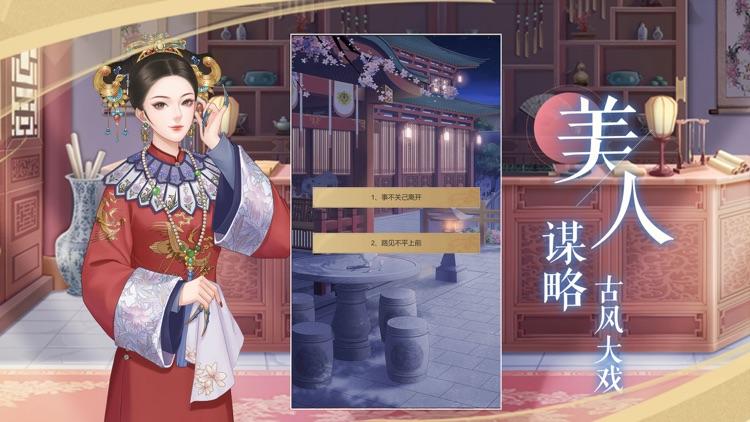 宫锁红颜-宫廷经营养成手游 screenshot-3
