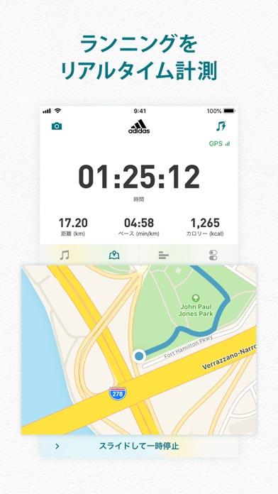 adidas Running ランニング&ウォーキング ScreenShot0