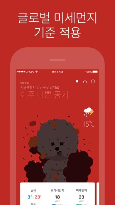 미세멍 - 실시간 미세먼지 날씨 비숑のおすすめ画像3