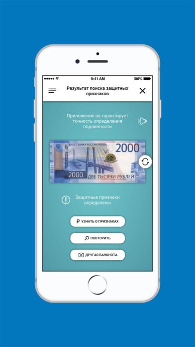 Банкноты Банка РоссииСкриншоты 8