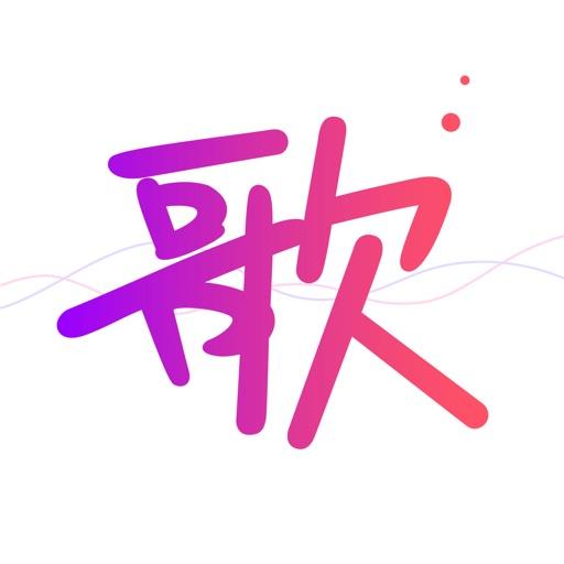 天籁K歌音频版-自定义音效美颜自拍K歌神器