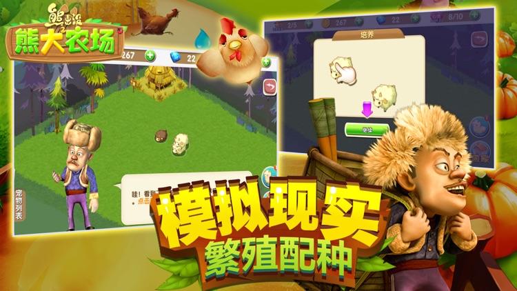 熊出没之熊大农场(官方正版)-策略类小游戏 screenshot-7