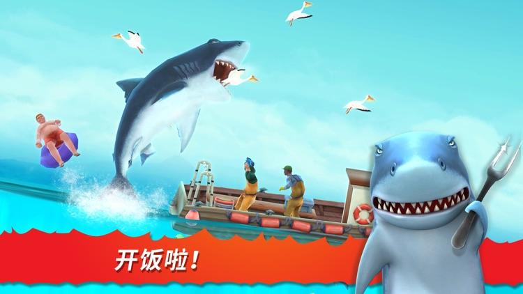 饥饿鲨 进化 screenshot-3