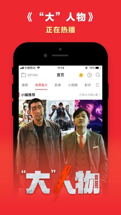 咪咕影院-看大片在线选座购票 screenshot-4