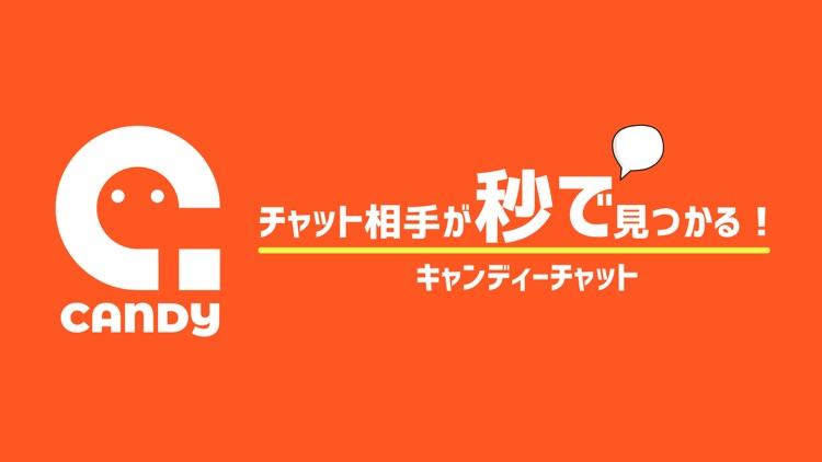 キャンディーチャット - 即!つながるチャットアプリ