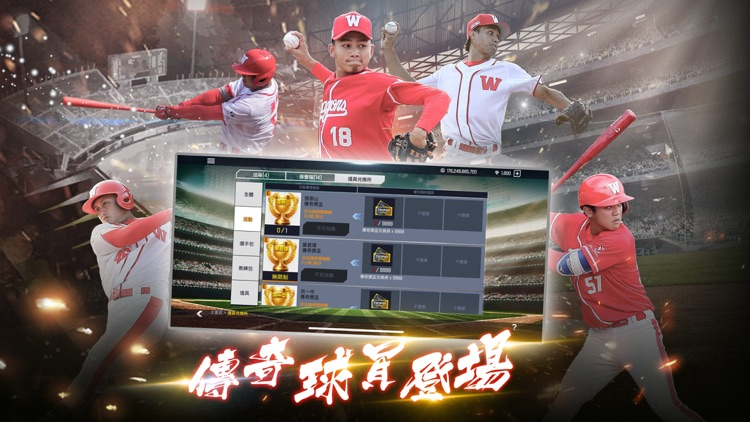 棒球殿堂 screenshot-7