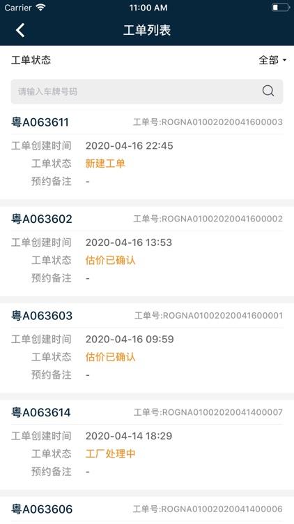 广蔚SSM screenshot-5