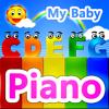 私の赤ちゃん ピアノ
