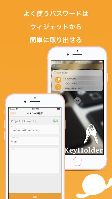 KeyHolder - パスワード管理のおすすめ画像5