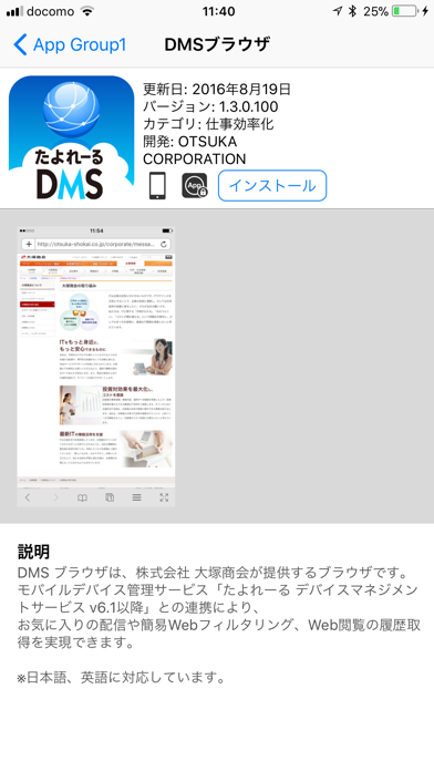 DMS Appsのスクリーンショット3