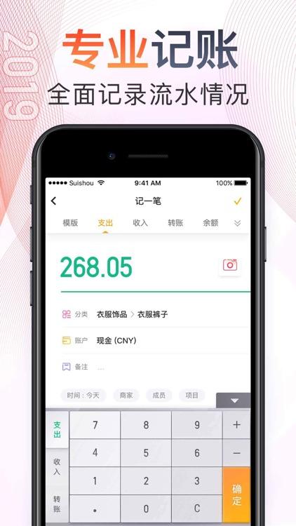记账–随手记账 screenshot-3