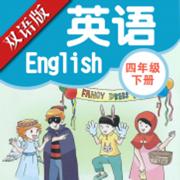 苏教译林版小学英语-四年级下册