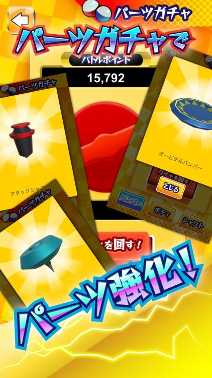 激闘!ベーゴマスタジアム こままわし対戦ゲーム screenshot-3