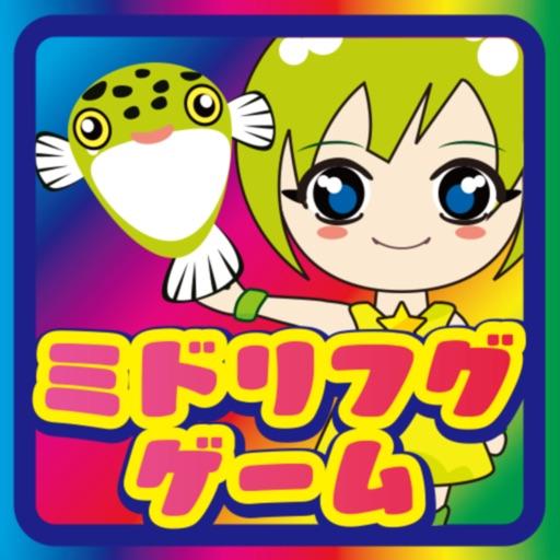 無料ゲーム『ぱずふぐ』Puzzle&Fugu