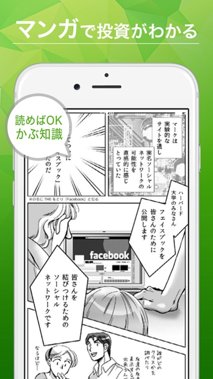 One Tap BUY 米国株 screenshot-5