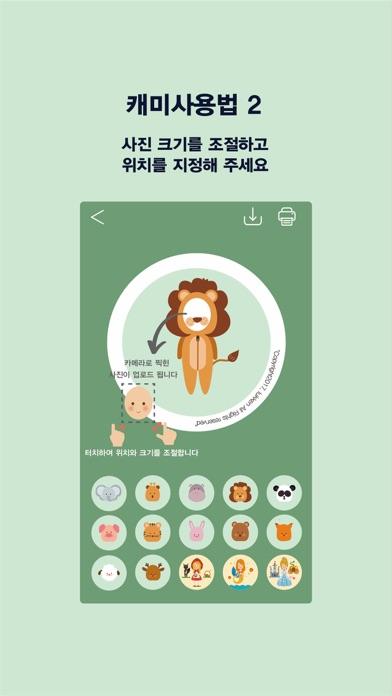 Screenshot for 캐미(Cha-Me) in United Arab Emirates App Store