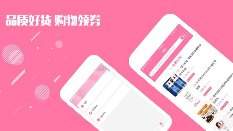 每日一淘-购物省钱app