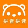 学拼音拼读-汉语拼音学习助手