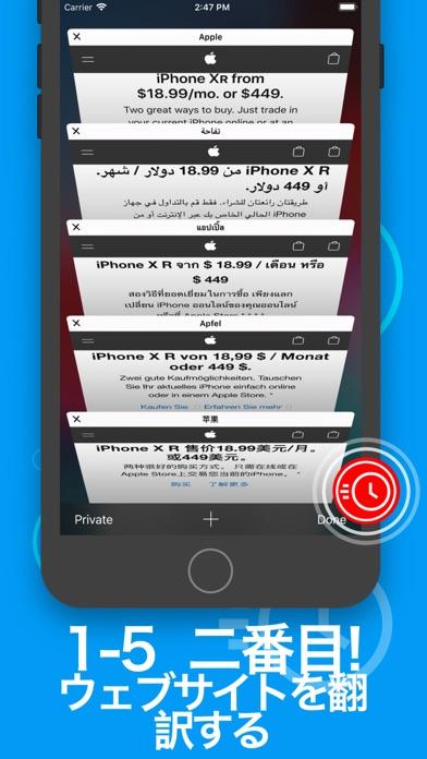 通訳 ブラウザ 翻訳 - Translate Browserのスクリーンショット4