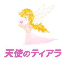 天使のティアラ By Miharu Miura