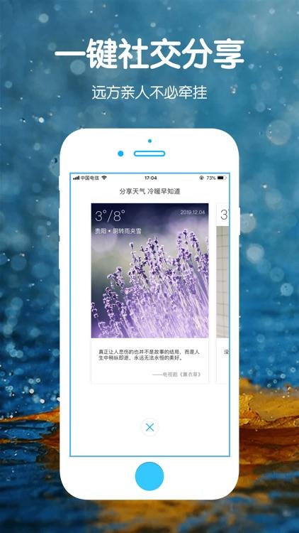 天气-精准预报15日天气 screenshot-3