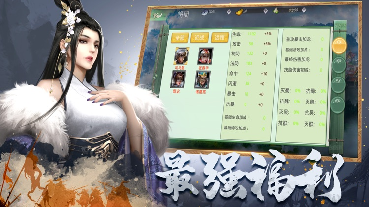 三国蜀汉霸王-三国策略手游 screenshot-4