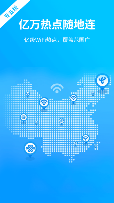 WiFi万能密码(专业版)のおすすめ画像5