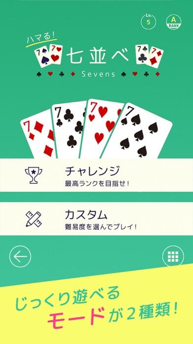 ハマる 七並べ screenshot1