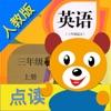 小熊英语百分.小学英语三年级上册(人教版PEP)