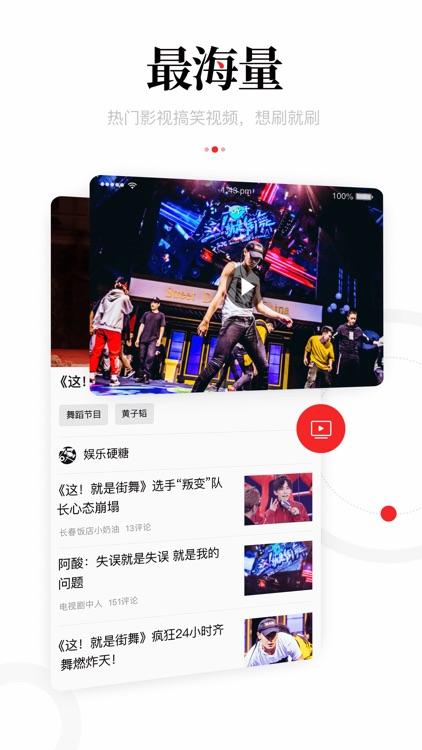 一点资讯(官方版) screenshot-3