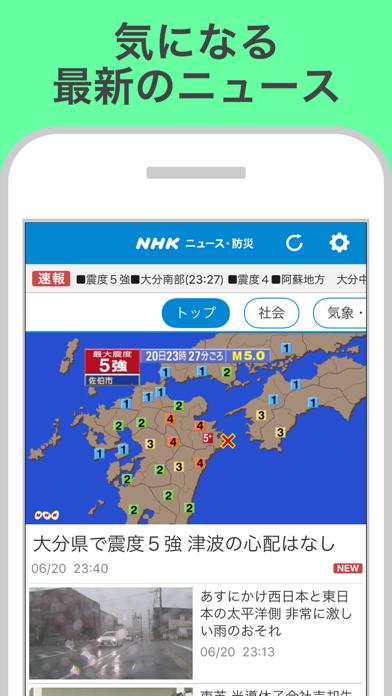 NHK ニュース・防災 ScreenShot2