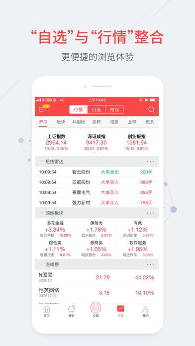 中银国际证券-助力投资更轻松 screenshot three