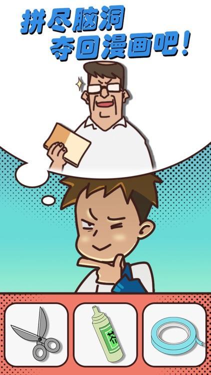 夺回漫画大作战-攻略老师的n种方法 screenshot-0