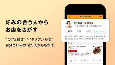 Retty-グルメの実名口コミアプリ お店検索・ネット予約 ScreenShot2