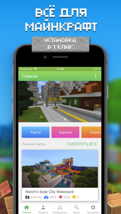 Скриншот №2 к Мастер крафт для Minecraft PE