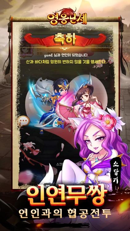 영웅난세 screenshot-3