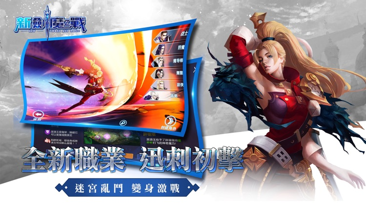 新劍魔之戰 screenshot-5