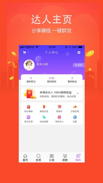 喵喵说-购物领优惠券的省钱APP screenshot-4
