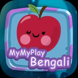 MyMyPlay - Learn Bengali