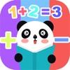 趣味儿童学数学-幼儿园宝宝数字游戏