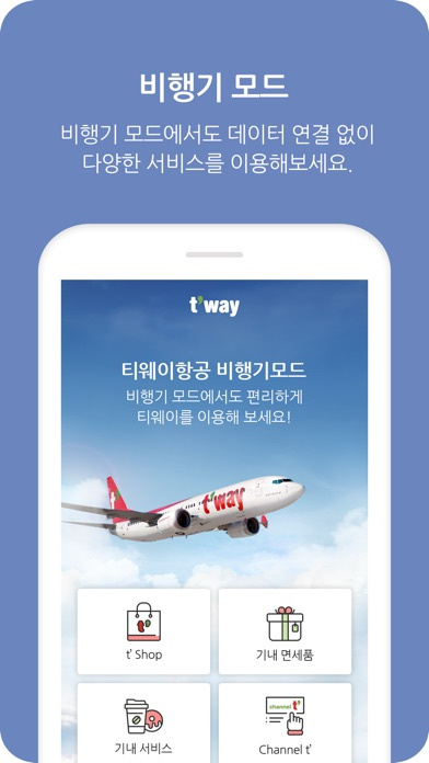 twayair for Windows