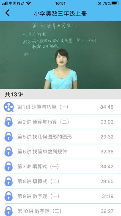 小学数学-奥数题库名师讲解 screenshot-4