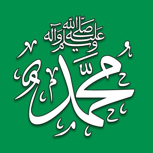 تذكير الصلاة على الرسول محمد