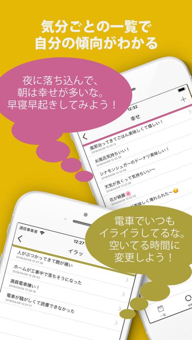 KibunLog:気分ログ-感情日記でメンタルケアのおすすめ画像5