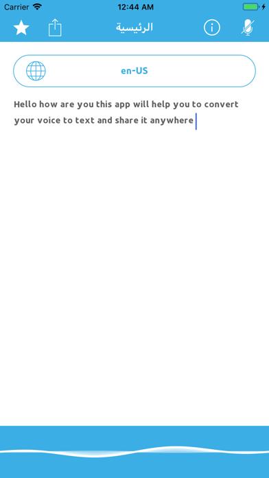 تحويل الصوت الى نصوص screenshot 2